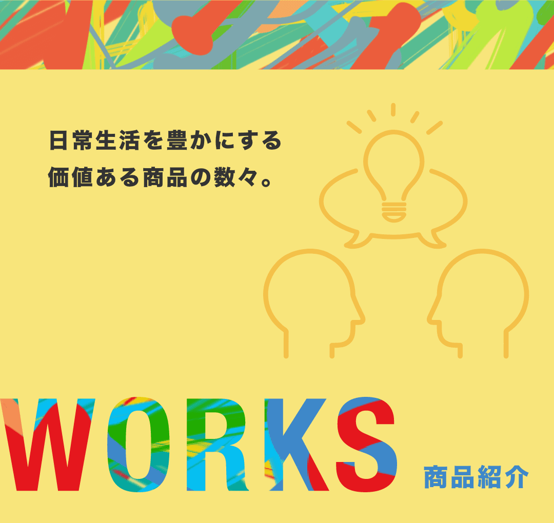 WORKS 商品紹介