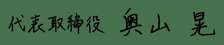 代表取締役 奥山晃