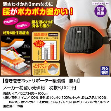 巻き巻きホットサポーター暖暖暖 腰用