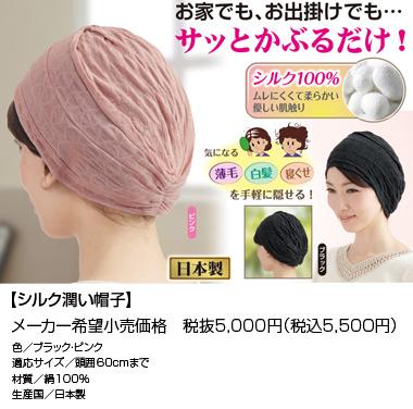 シルク潤い帽子